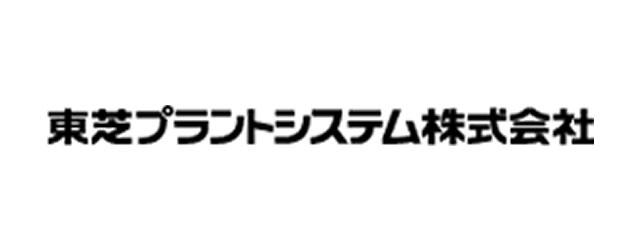東芝プラントシステム株式会社