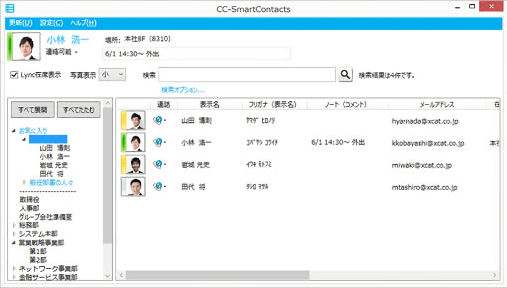 CC-SmartContactsの主な機能