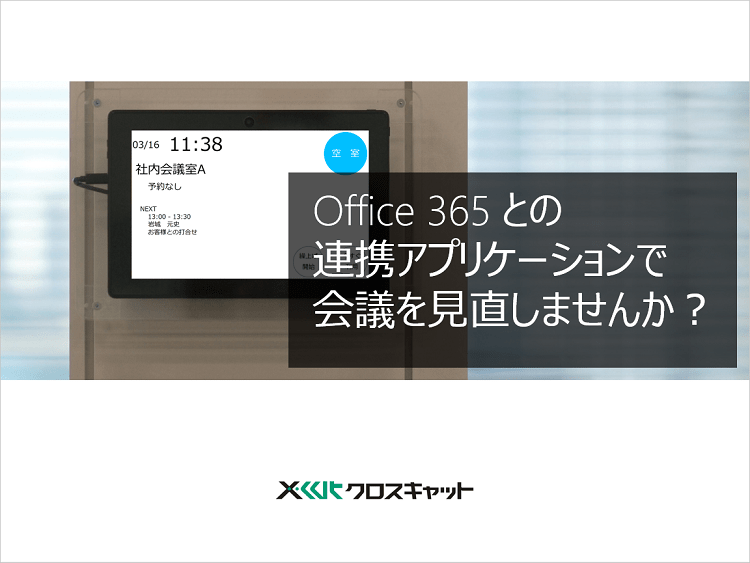 Office 365 との連携アプリケーションで会議を見直しませんか?