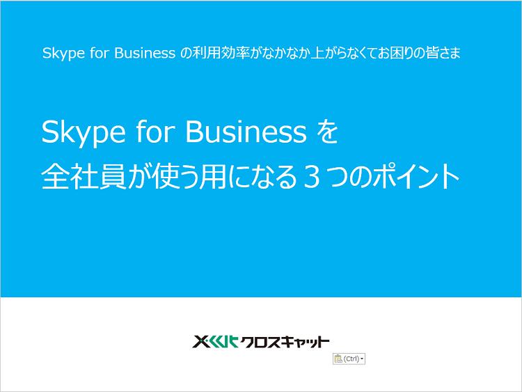 Skype for Business を全社員が使う用になる3つのポイント