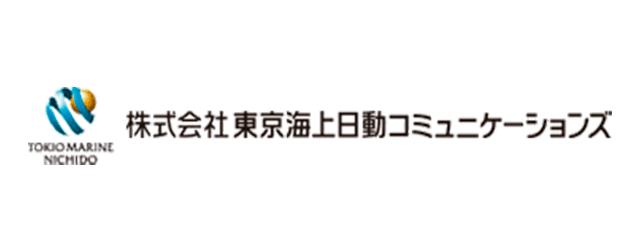 株式会社東京海上日動コミュニケーションズ 様
