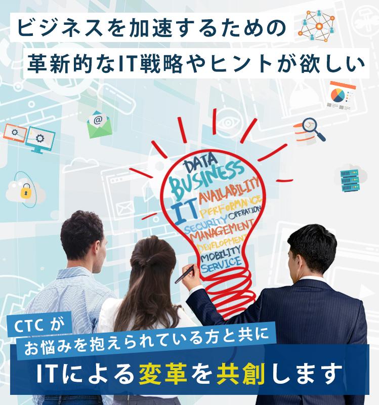 CTCがお悩みを抱えられている方と共にITによる変革を共創します
