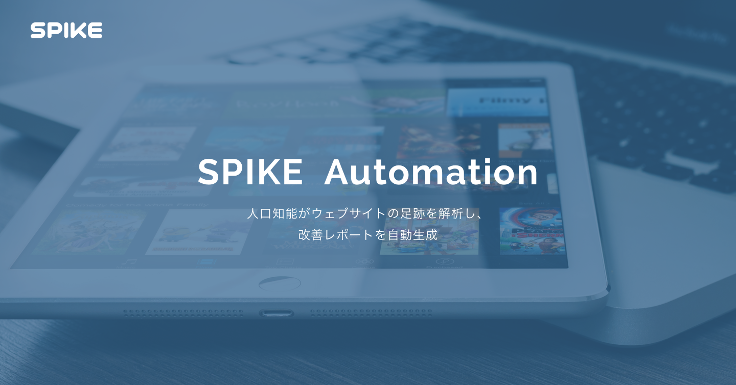 20160217_spike_automation_press_02.png