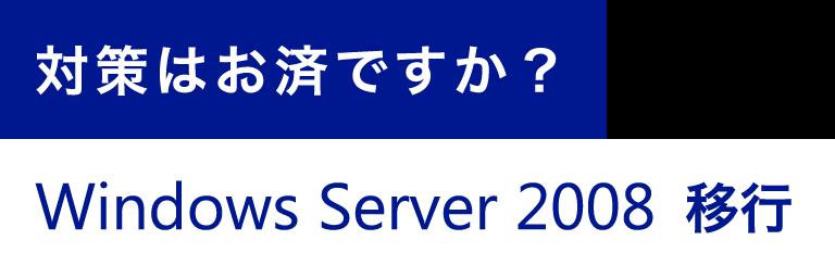 対策はお済ですか?Windows Server 2008 移行