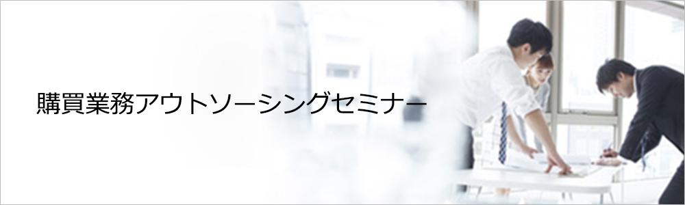 販売業務アウトソーシングセミナー(東京)