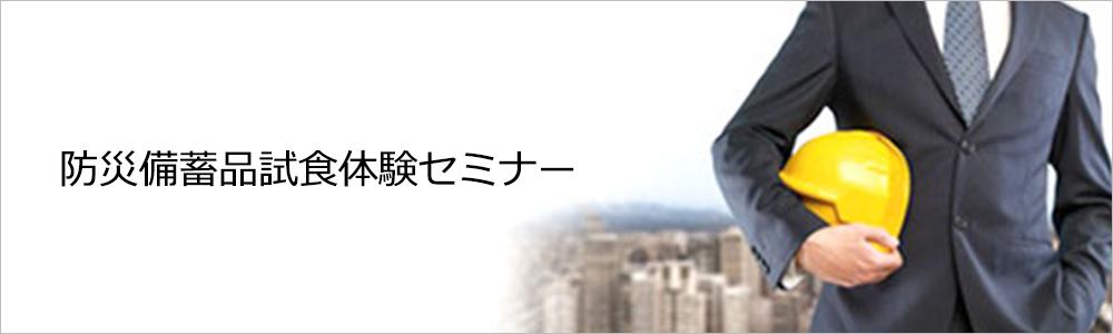 防災備蓄品を試食・体験してみませんか!防災備蓄品試食体験セミナー(大阪)
