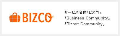 サービス名称「ビズコ」「Business Community」「Biznet Community」