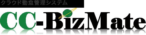クラウド勤怠管理システムCC-BizMate