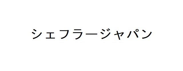 シェフラージャパン株式会社