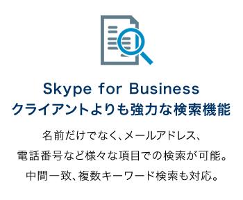 Skype for Businessクライアントよりも強力な検索機能