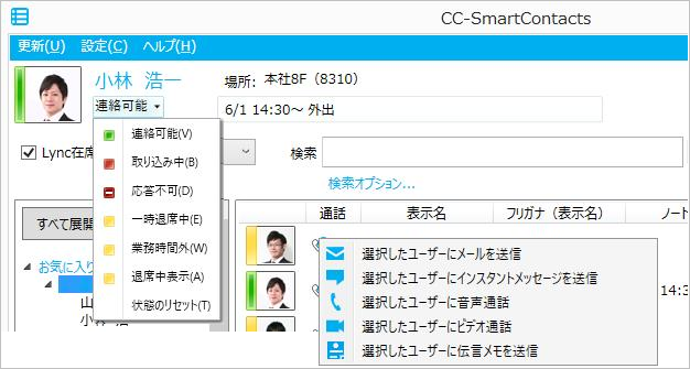 Skype for Businessとの各種連携