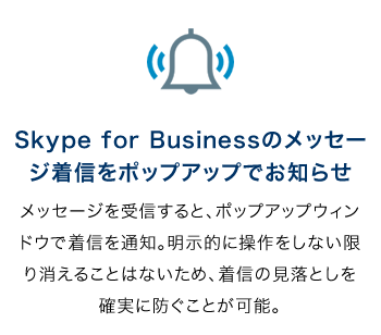 Skype for Businessのメッセージ着信をポップアップでお知らせ