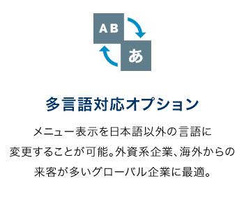 多言語対応オプション