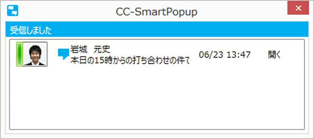 CC-SmartPopupの主な機能