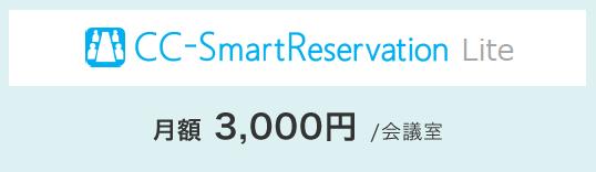 価格 Reservation Lite
