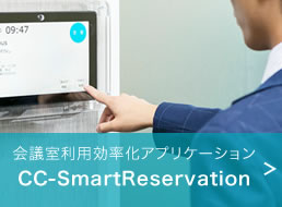 CC-SmartReservation