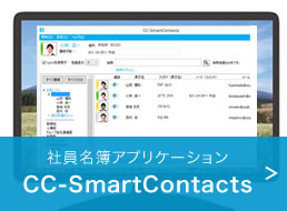 CC-SmartContacts