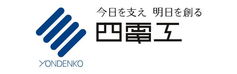 株式会社四電工
