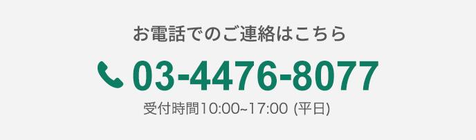 お電話でのご連絡はこちら TEL:03-4476-8077 受付時間10:00~17:00(平日)