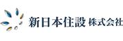 新日本住建株式会社