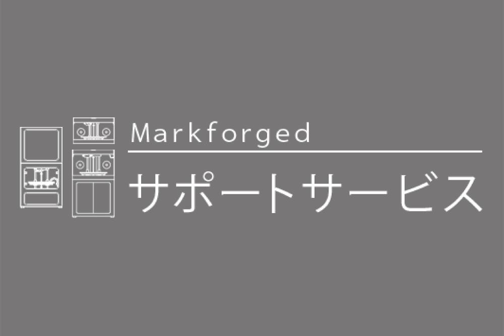 Markforgedサポートサービス