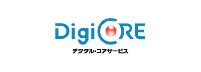 デジタル・コアサービス