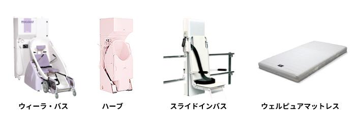 施設向けオリジナル商品販売・メンテナンス事業