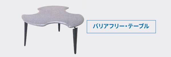 「バリアフリー・テーブル」グッドデザイン賞受賞