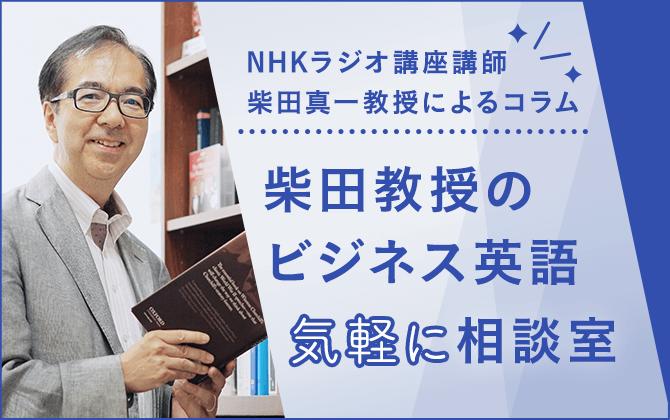 柴田教授のビジネス英語気軽に相談