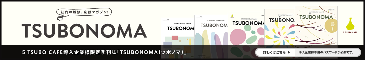 TSUBONOMA