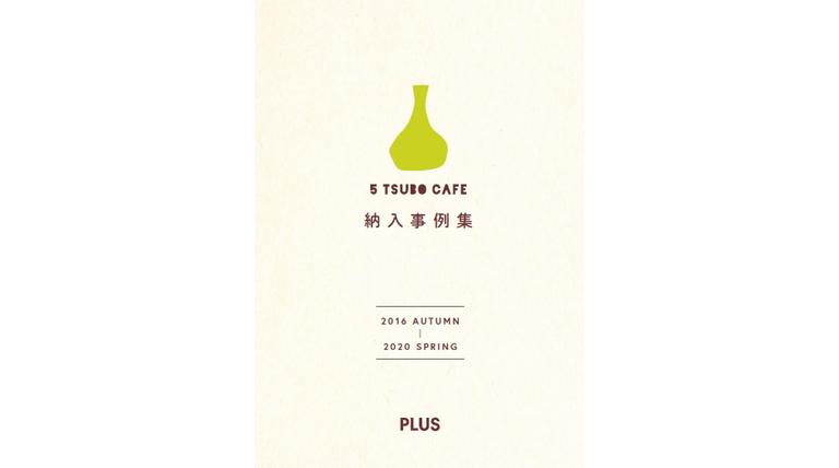 """オフィスの雑談スポット5 TSUBO CAFEにみる""""雑談""""の効果・効能とは?"""
