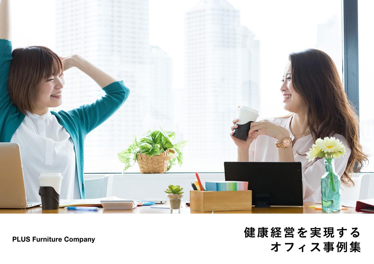 健康経営を実現するオフィス事例集