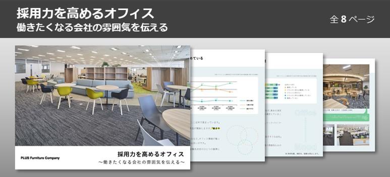 採用力を高めるオフィス~働きたくなる会社の雰囲気を伝える~