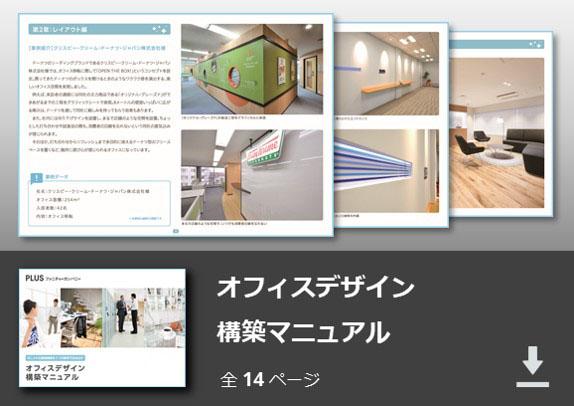 オフィスデザイン構築マニュアル