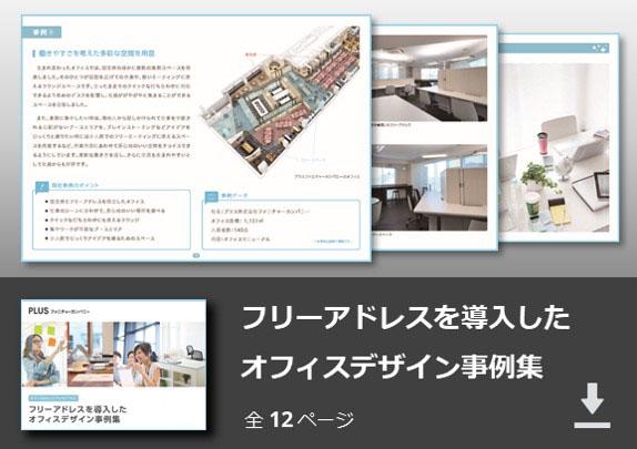 フリーアドレスを導入したオフィスデザイン事例集