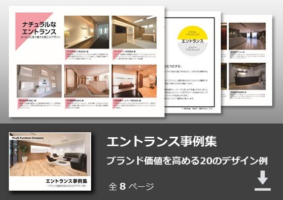 エントランス事例集~ブランド価値を高める20のデザイン例
