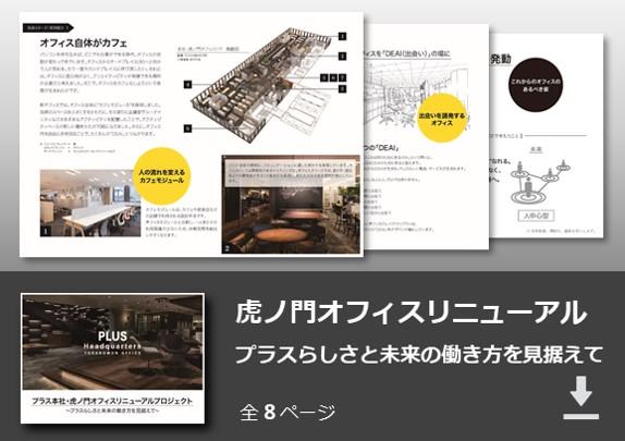 プラス本社・虎ノ門オフィスリニューアルプロジェクト