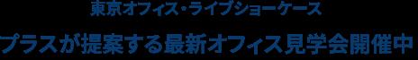 東京オフィス・ライブショーケース プラスが提案する最新オフィス見学会開催中