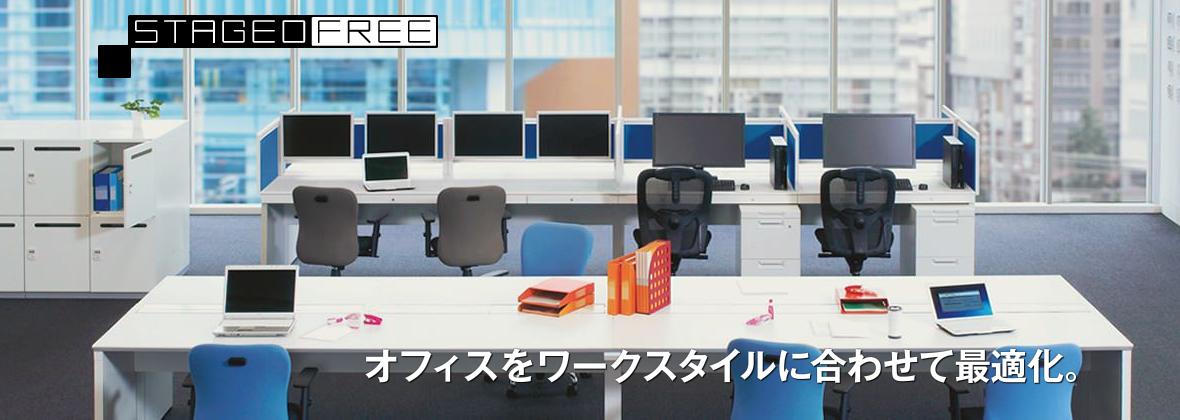 「STAGEO FREE」オフィスをワークスタイルに合わせて最適化
