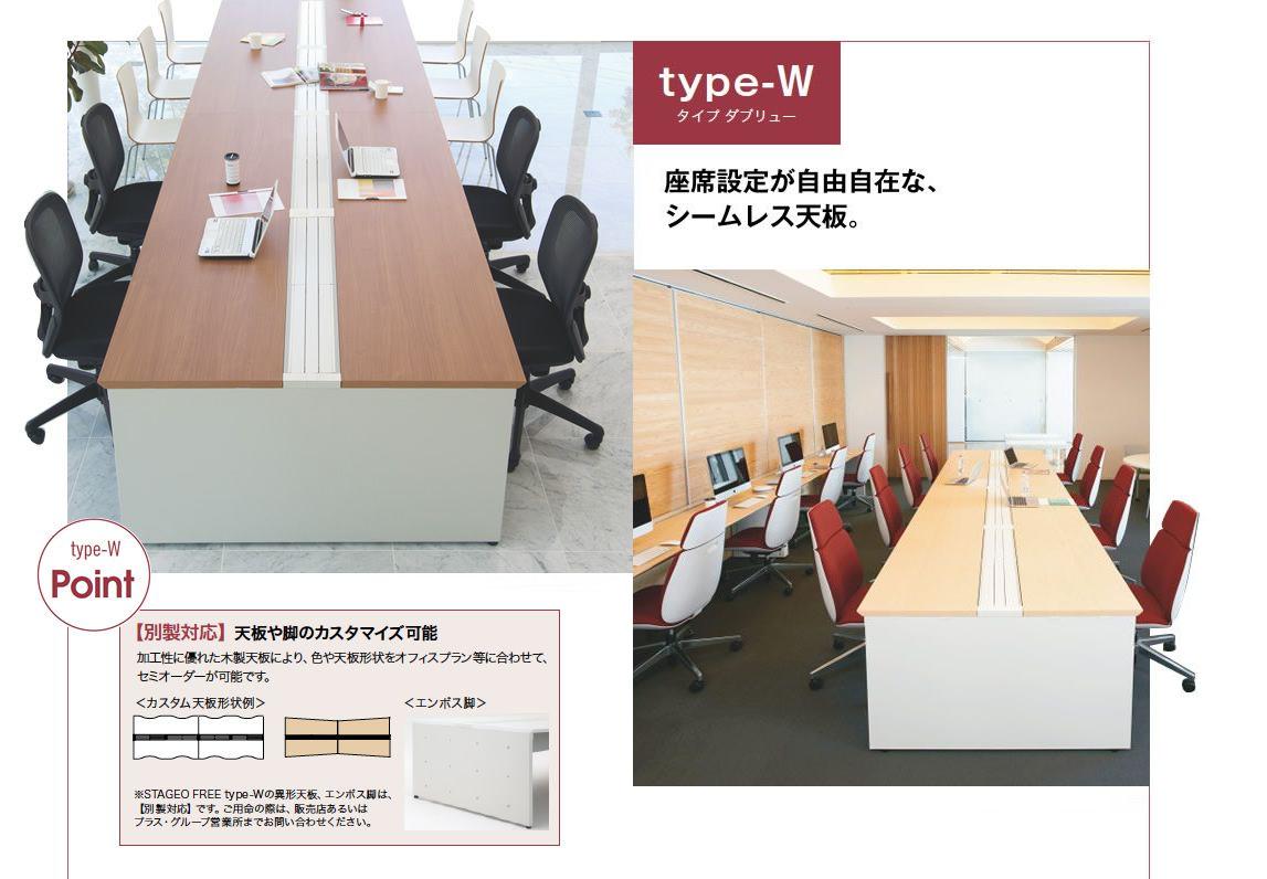 type-W 座席設定が自由自在な、シームレス天板。