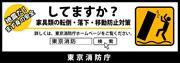 東京消防庁でも地震に備えて、各種資料を作成しています。ぜひご覧ください。