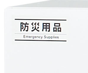 REGATEO-S 防災用品保管庫(2)
