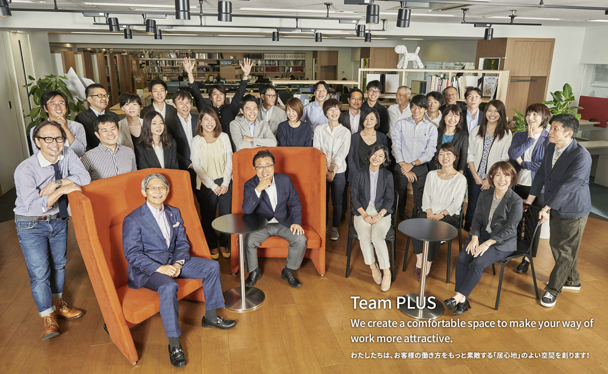 [Team PLUS] We create a comfortable space to make your way of work more attractive.(わたしたちは、お客様の働き方をもっと素敵にする「居心地」のよい空間を創ります!)