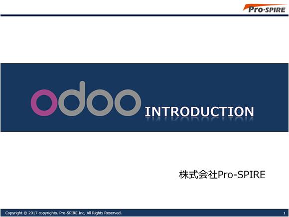 2.Odooのご紹介【EC】