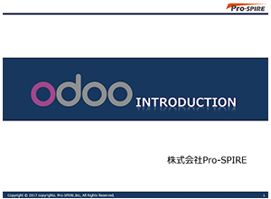 Odooのご紹介