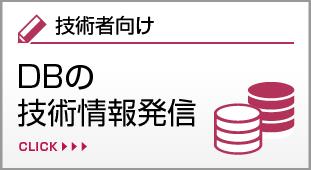 DBの技術情報発信