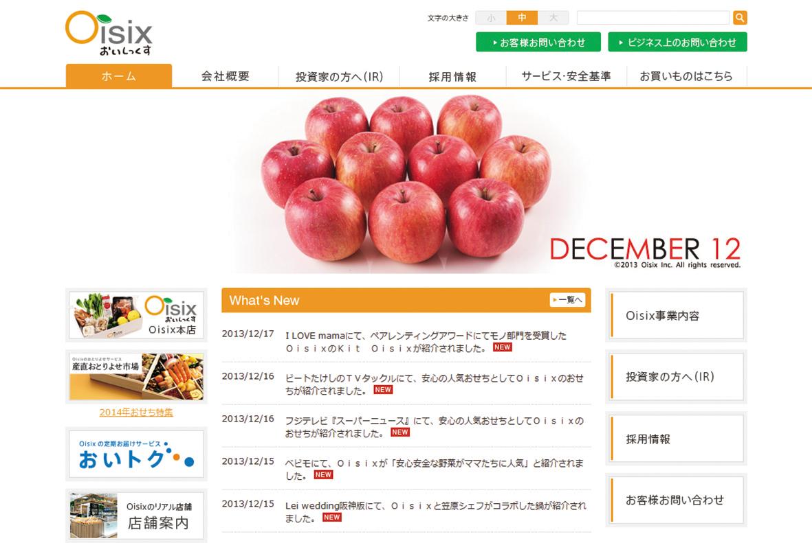 オイシックス株式会社サイト画面