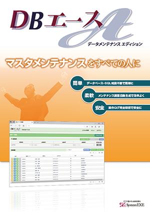 DBエース データメンテナンスエディション:製品カタログ