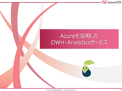 Azure活用サービス資料