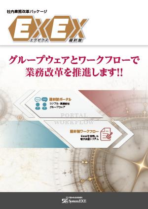 EXEX羅針盤